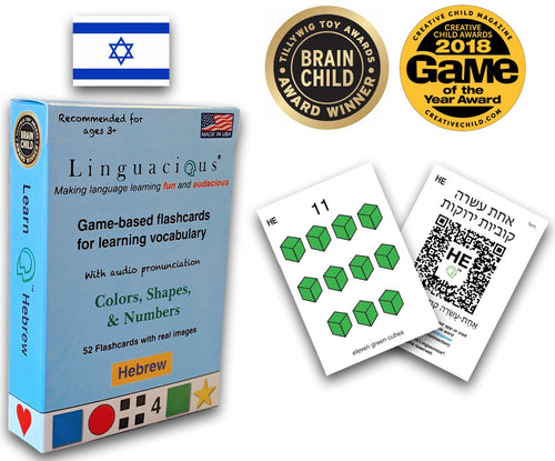 Hebrew Numbers, Shapes, & Colors Flashcard Game - with audio