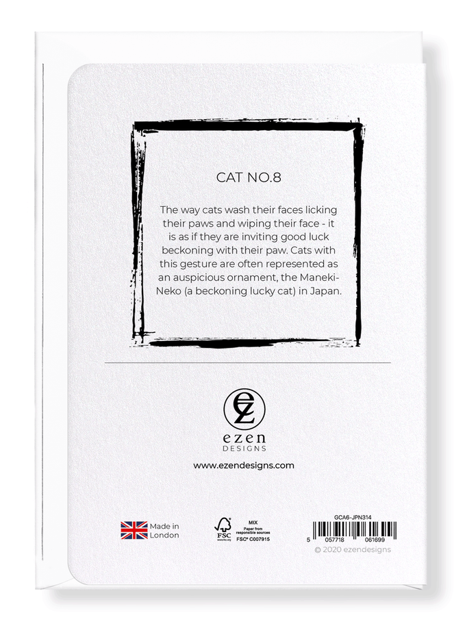 Ezen Designs - Cat no.8 - Greeting Card - Back