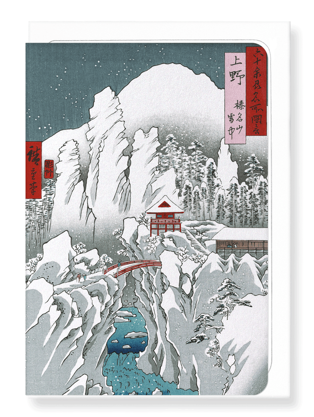 Ezen Designs - Snow in ueno - Greeting Card - Front