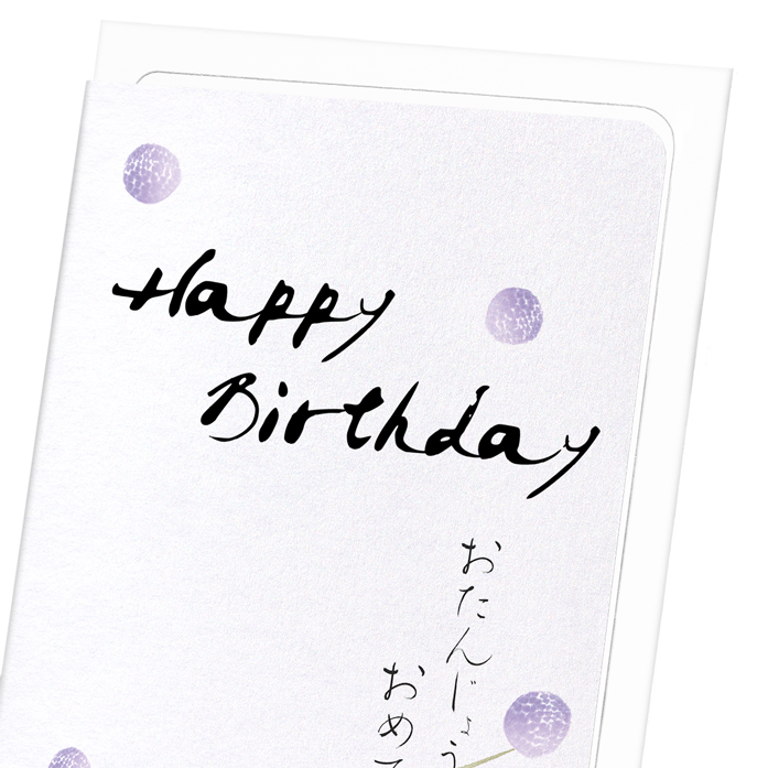 BIRTHDAY IN JAPANESE: 8xCards