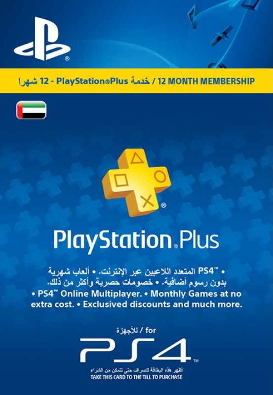 PSN Plus 1 Year Subscription - UAE
