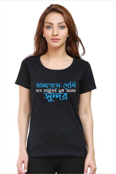rTeee Graphic Printed T-Shirt for Women | Half Sleeve T-Shirt | Round Neck T Shirt | Valobese Dekhi