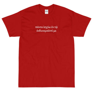 I can do all things... Koine Greek T-Shirt-Fell Casuals