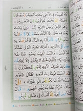 Load image into Gallery viewer, The Holy Qur'an (Colour Coded Tajweed)