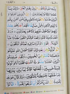 The Holy Qur'an (Colour Coded Tajweed)