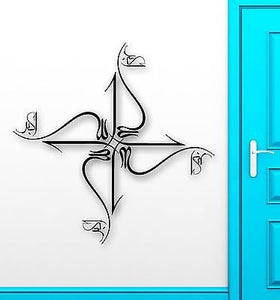 Wall Sticker Vinyl Decal Islam Muslim Symbol Decor 1846