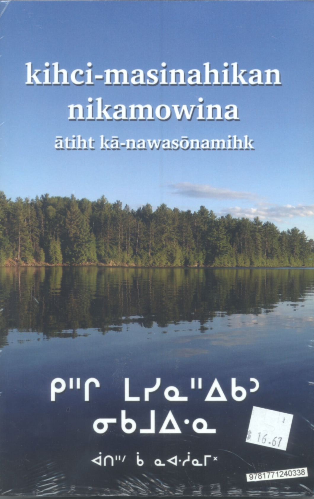 Cree language - Book of Psalms in Plains (Western) Cree