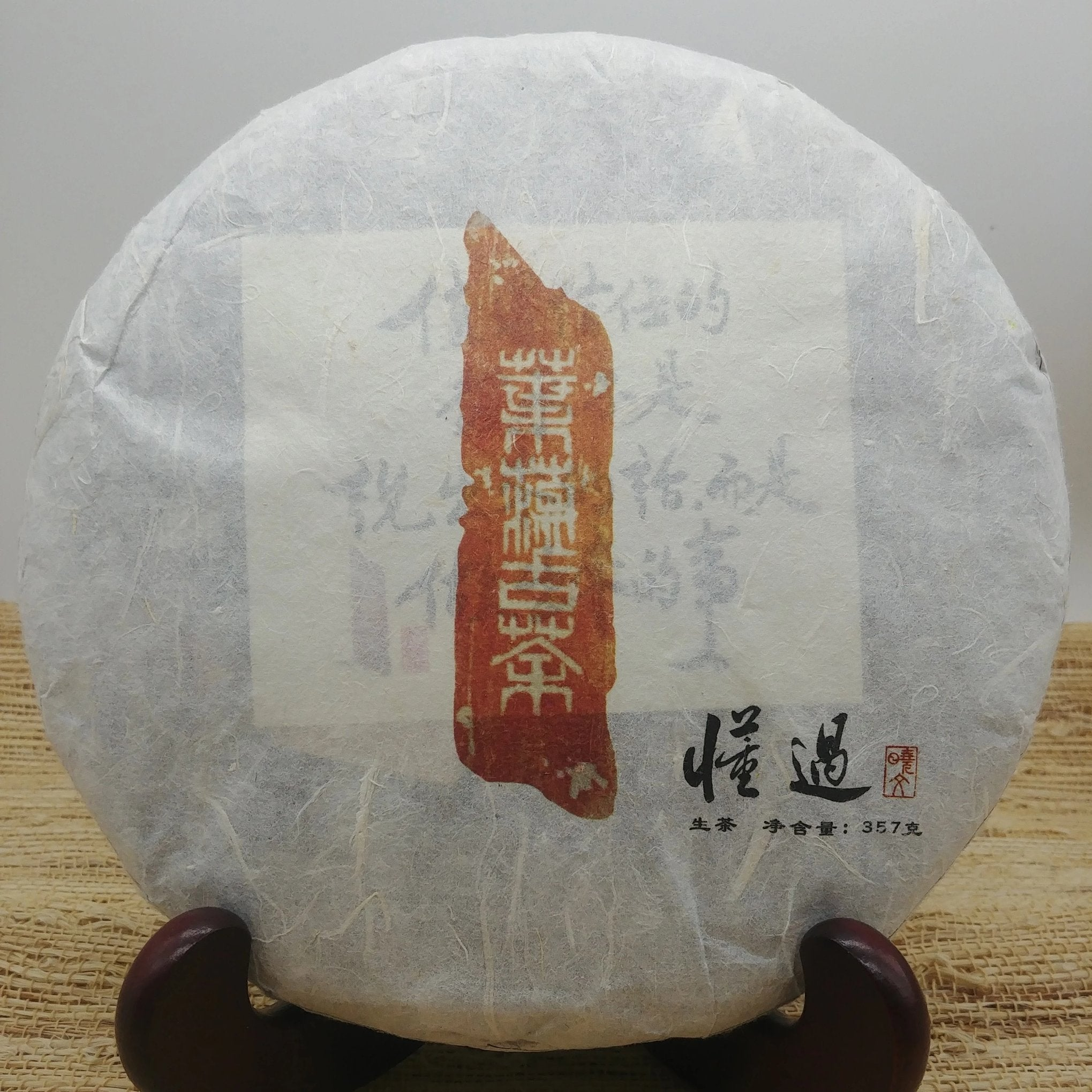Dong Guo, Ancient Arbor Sheng Puerh, Spring 2017