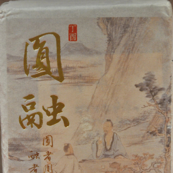 紅运当头 (Hong Yun Dang Tou), Year of the Rooster, Shou Puerh 2017