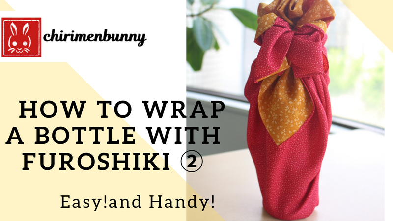 Furoshiki-How to wrap a bottle with reversible Furoshiki/Eco friendly