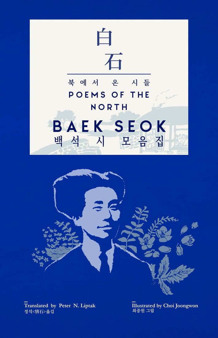 Baek Seok: Poems of the North 백석 시 모음집 – 북에서온시들 (한글+영문) : A View Into the Lives and Culture of the People of North Korea