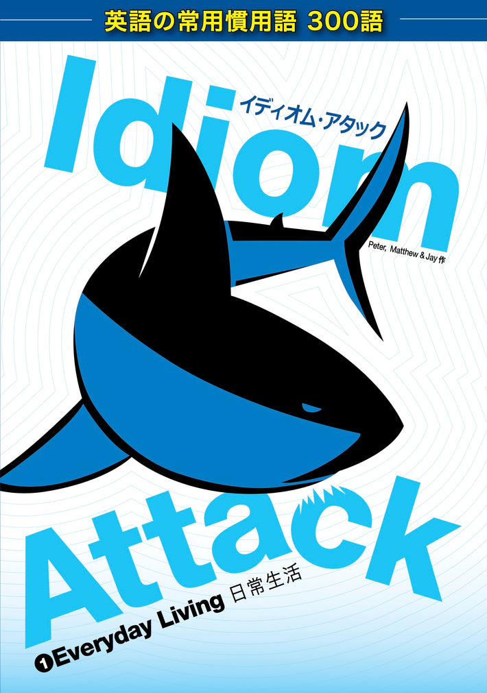 Idiom Attack Vol. 1 - Everyday Living (Japanese Edition): イディオム・アタック 1 - 日常生活 : English Idioms for ESL Learners: With 300+ Idioms in 25 Themed Chapters w/ free MP3 at IdiomAttack.com