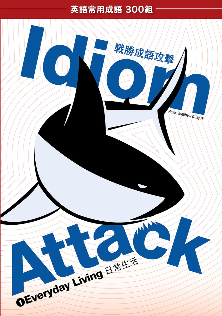Idiom Attack Vol. 1 - Everyday Living (Trad. Chinese Edition) : 成語攻擊 1 - 日常生活 : English Idioms for ESL Learners: With 300+ Idioms in 25 Themed Chapters w/ free MP3 at IdiomAttack.com