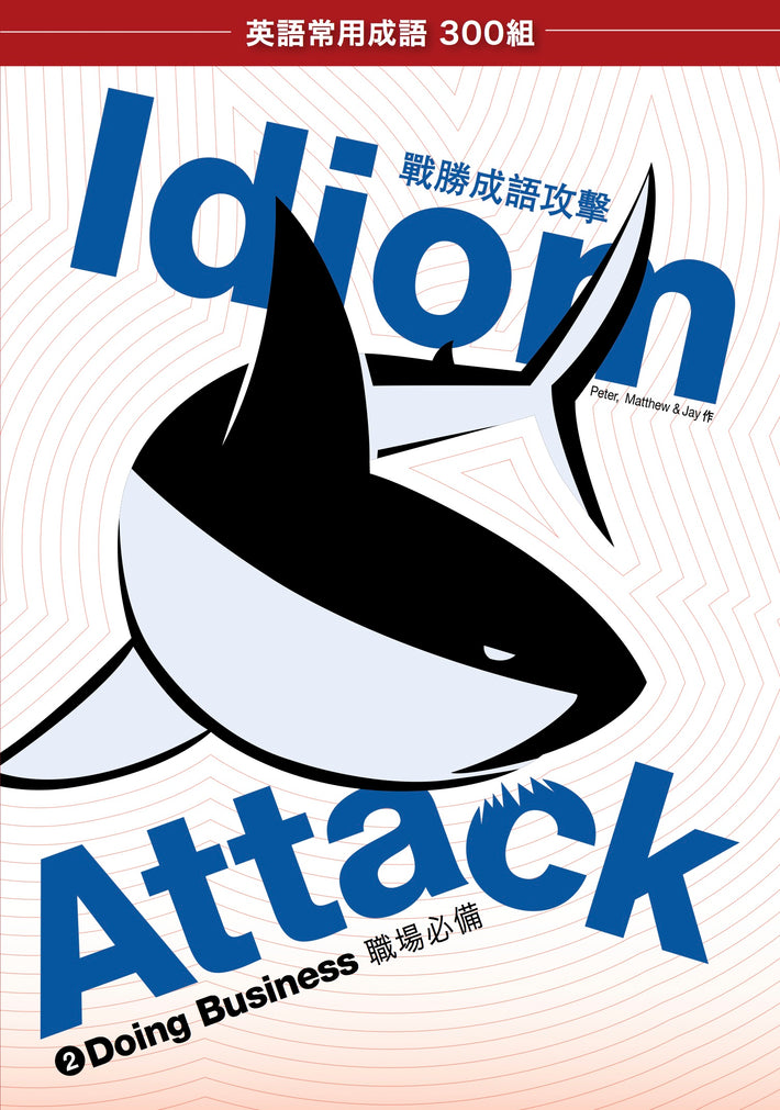 Idiom Attack Vol. 2 - Doing Business (Trad. Chinese Edition): 成語攻擊  2 - 職場必備 : English Idioms for ESL Learners: With 300+ Idioms in 25 Themed Chapters w/ free MP3 at IdiomAttack.com