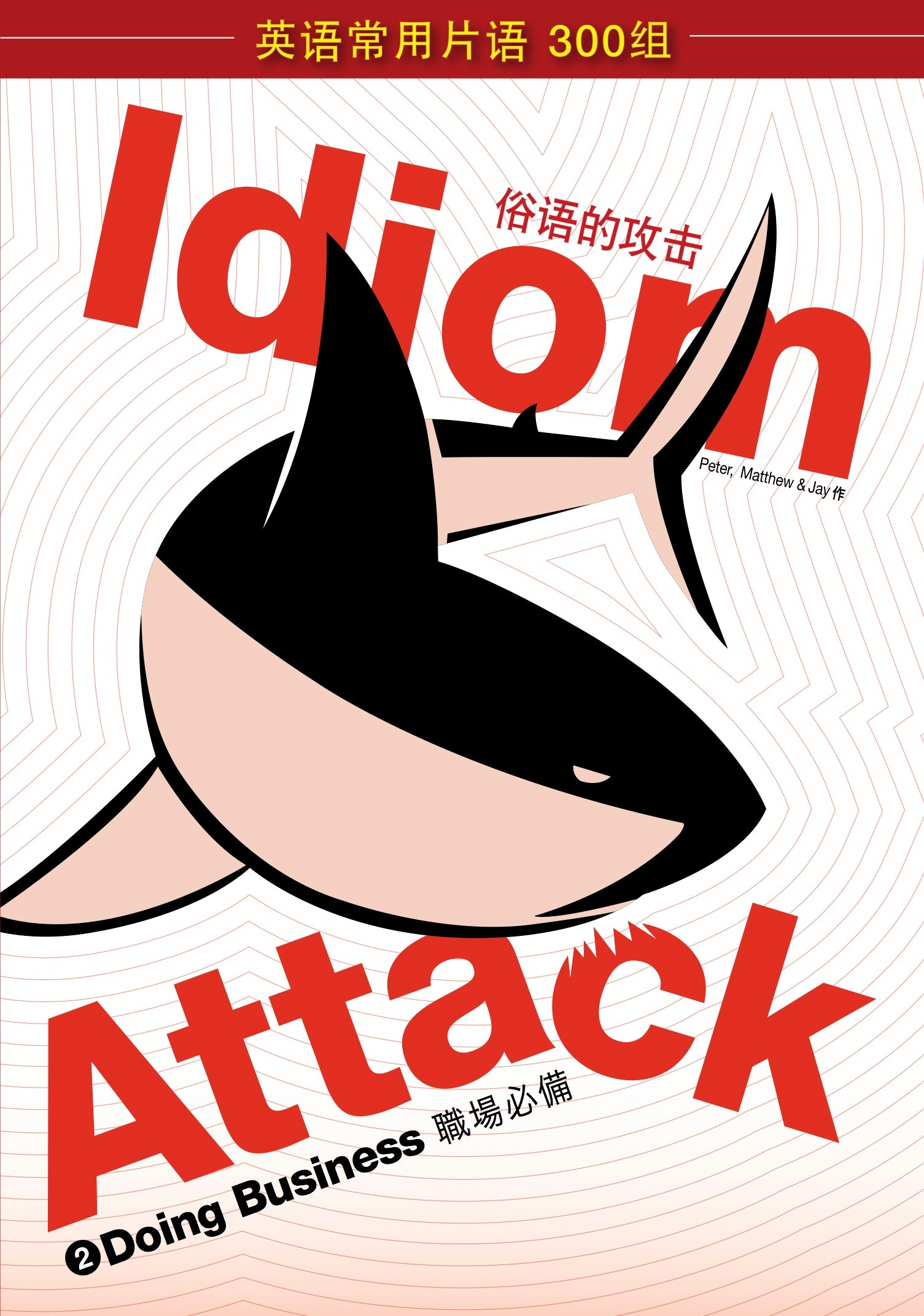 Idiom Attack Vol. 2 - Doing Business (Sim. Chinese Edition): 战胜词组攻击 2 - 职场必备 : English Idioms for ESL Learners: With 300+ Idioms in 25 Themed Chapters w/ free MP3 at IdiomAttack.com