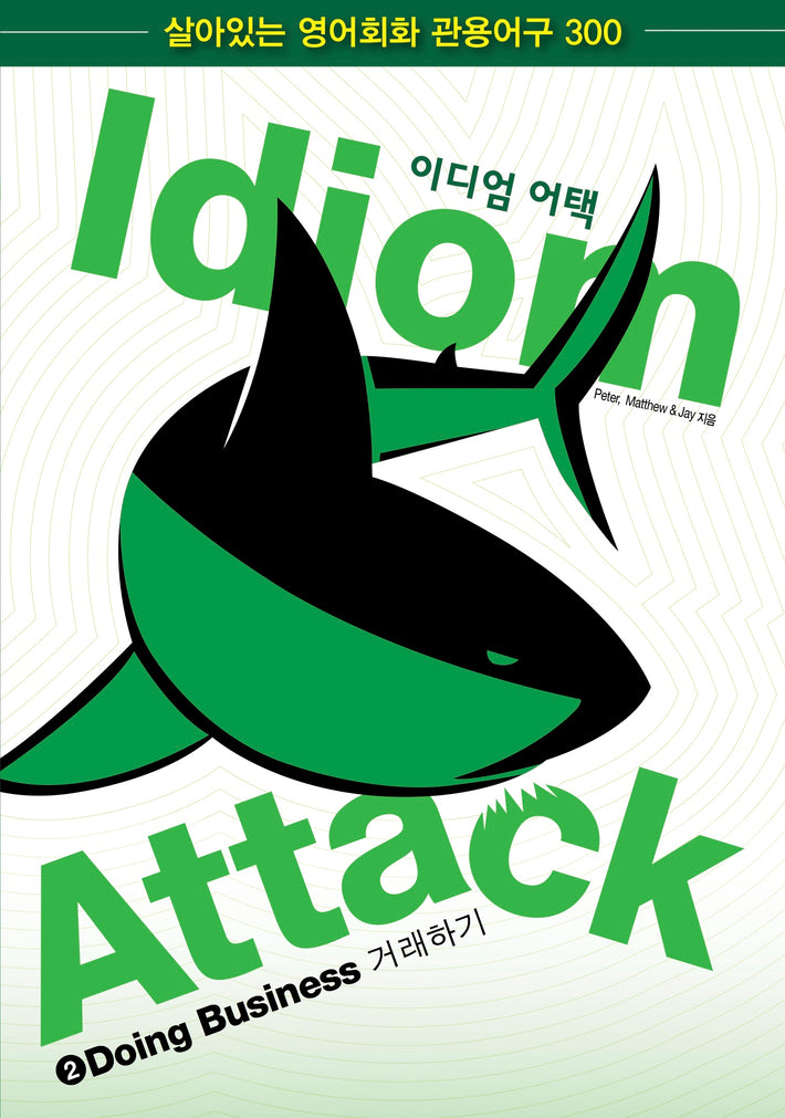 Idiom Attack Vol. 2 - Doing Business (Korean Edition): 이디엄 어택 2 - 거래하기 : English Idioms for ESL Learners: With 300+ Idioms in 25 Themed Chapters w/ free MP3 at IdiomAttack.com