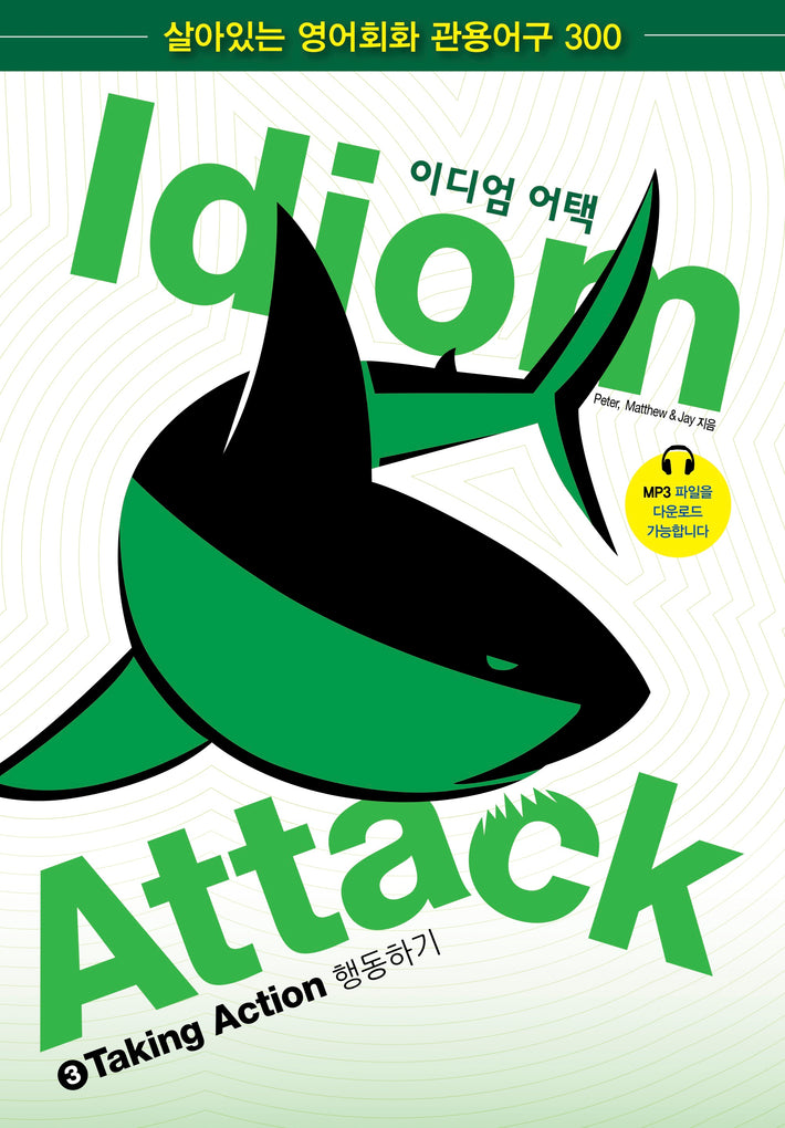 Idiom Attack Vol. 3 - Taking Action (Korean Edition):  이디엄 어택 3 - 행동하기 : English Idioms for ESL Learners: With 300+ Idioms in 25 Themed Chapters w/ free MP3 at IdiomAttack.com