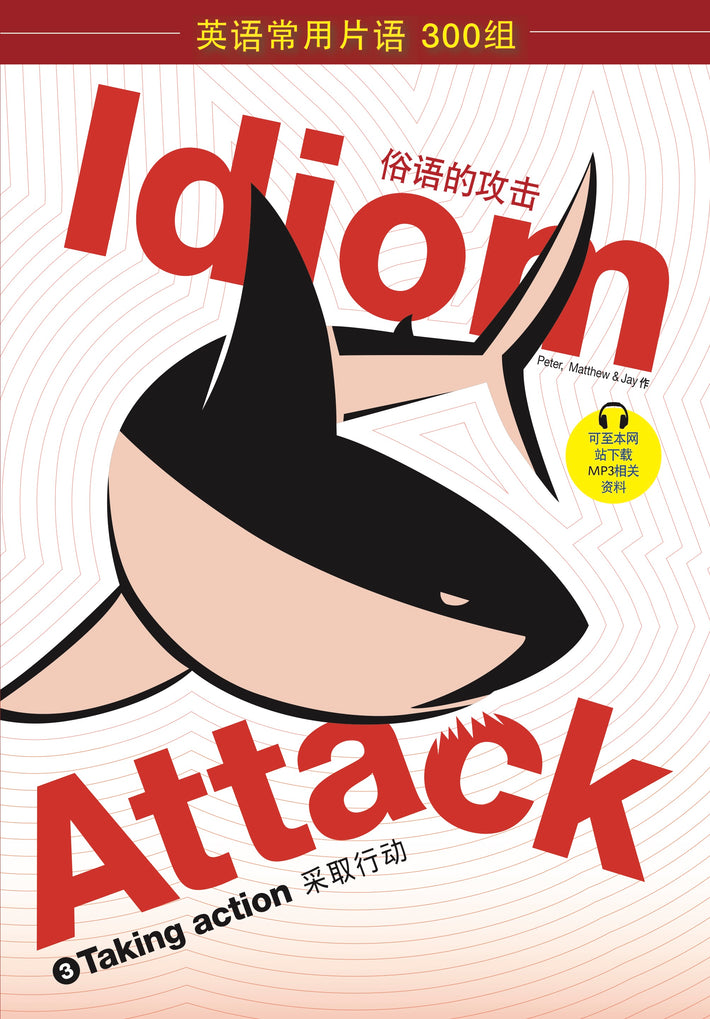 Idiom Attack Vol. 3 - Taking Action (Sim. Chinese):  战胜词组攻击 3 - 采取行动 : English Idioms for ESL Learners: With 300+ Idioms in 25 Themed Chapters w/ free MP3 at IdiomAttack.com