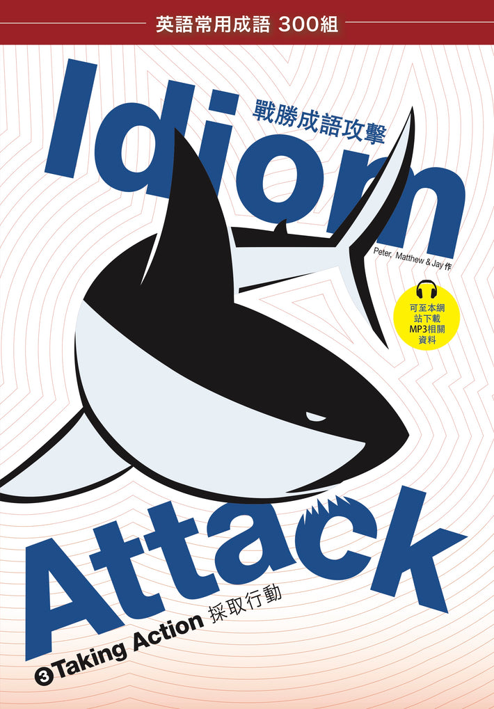 Idiom Attack Vol. 3 - Taking Action (Trad. Chinese Edition): 職場必備 3 - 採取行動 : English Idioms for ESL Learners: With 300+ Idioms in 25 Themed Chapters w/ free MP3 at IdiomAttack.com