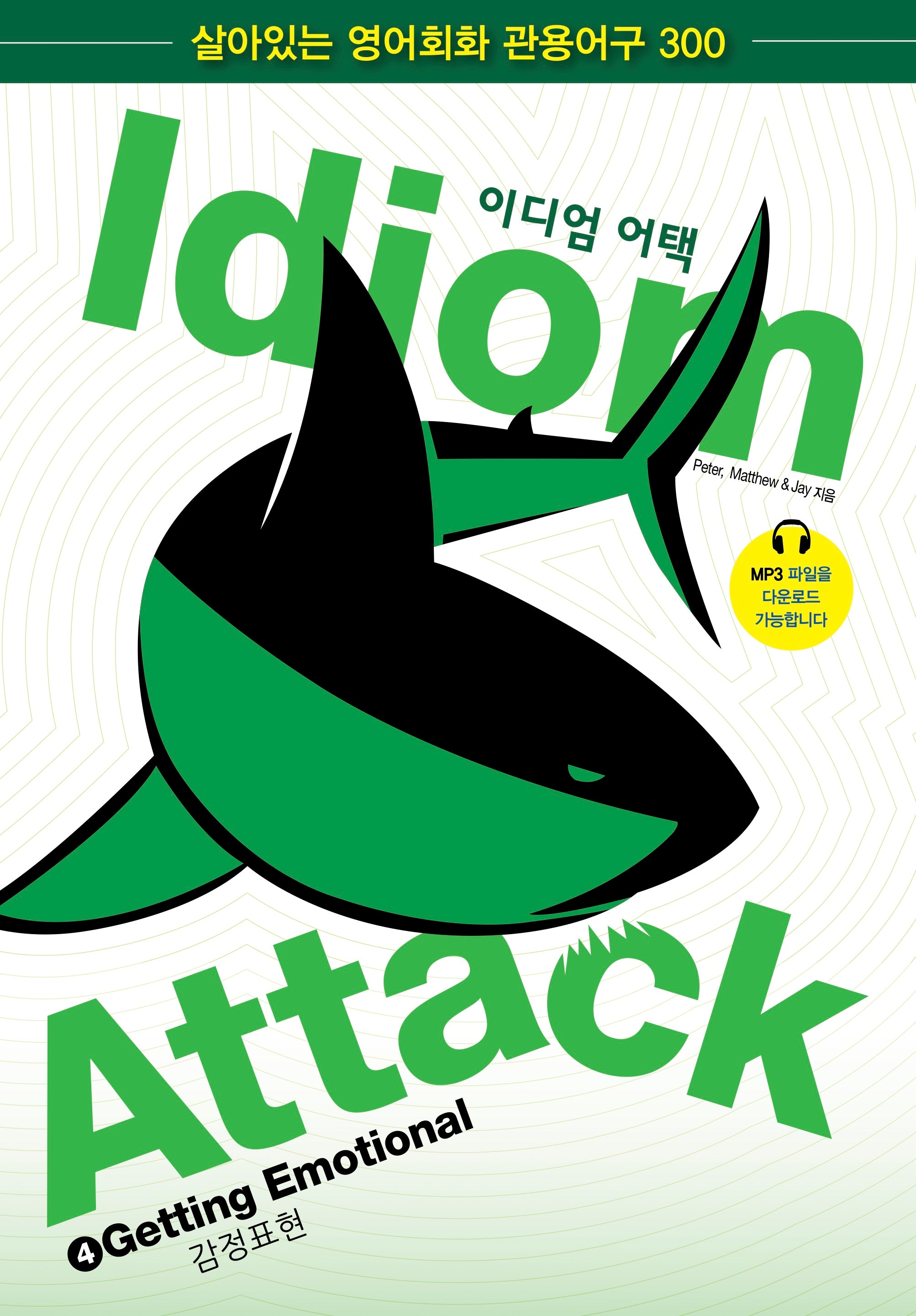 Idiom Attack Vol. 4 - Getting Emotional (Korean Edition): 엄 어택 4 - 감정표현 : English Idioms for ESL Learners: With 300+ Idioms in 25 Themed Chapters w/ free MP3 at IdiomAttack.com