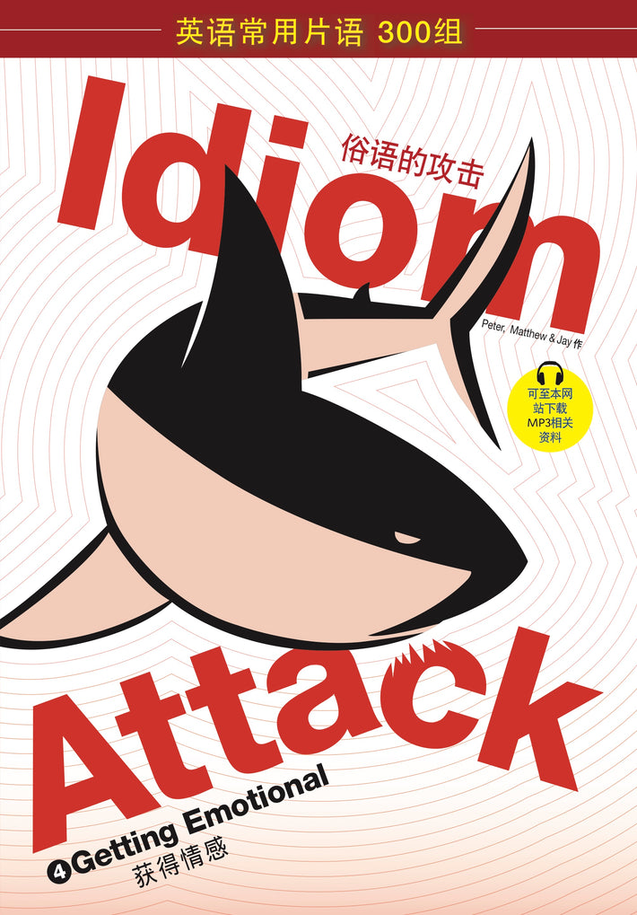 Idiom Attack Vol. 4 - Getting Emotional (Sim. Chinese Edition):  战胜词组攻击 4 - 获得情感 : English Idioms for ESL Learners: With 300+ Idioms in 25 Themed Chapters w/ free MP3 at IdiomAttack.com