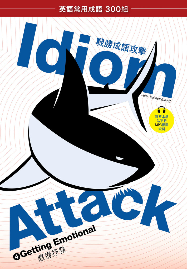 Idiom Attack Vol. 4 - Getting Emotional (Trad. Chinese Edition): 職場必備 4 - 感情抒發 : English Idioms for ESL Learners: With 300+ Idioms in 25 Themed Chapters w/ free MP3 at IdiomAttack.com