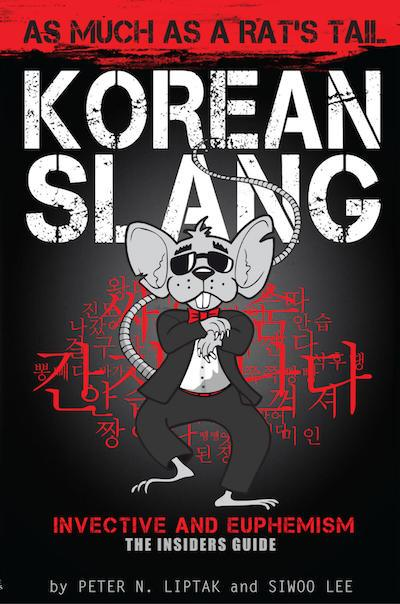 Korean Slang: As much as a Rat's Tail | 한국 비속어: 쥐꼬리만큼 : The Insider's guide to learning Korean Slang, Invective and Euphemism – An irreverent look at Language within Culture