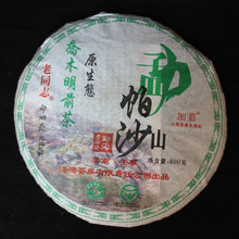 Load image into Gallery viewer, 2005 Ba Sa Organic Green Pu-erh