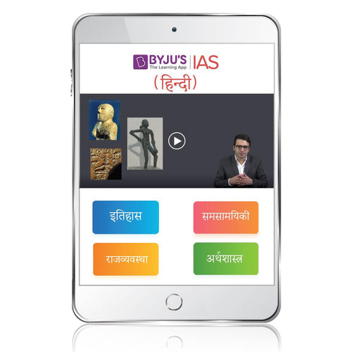 IAS 2022 (Pre & Mains) Tablet Learning (Hindi)