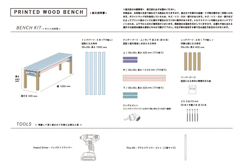 PRINTED WOOD BENCH(PAINT)