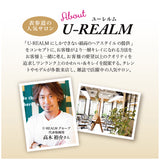 U-REALM サロンクオリティシャンプー&トリートメントセット / Afternoon tea time