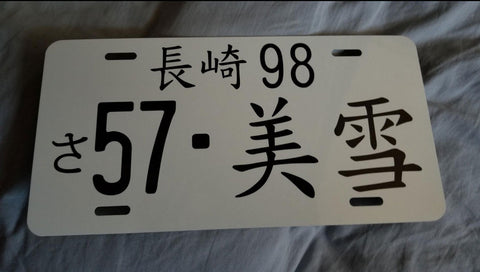 Japanese license plate with Japanese characters for main text
