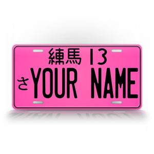 Any Text Pink JDM Japanese License Plate