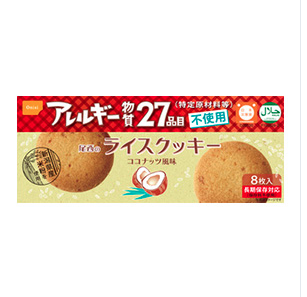 48 Packet of 8 Onisi's Rice Cookies (keeps for 5 years)[ONI]