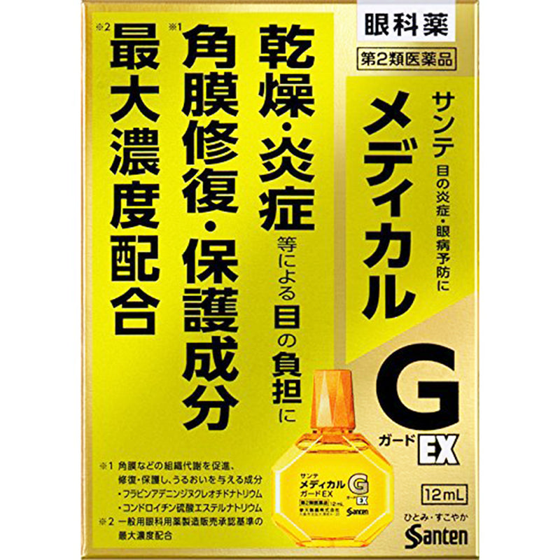 Sante Medical Gard - 12ml
