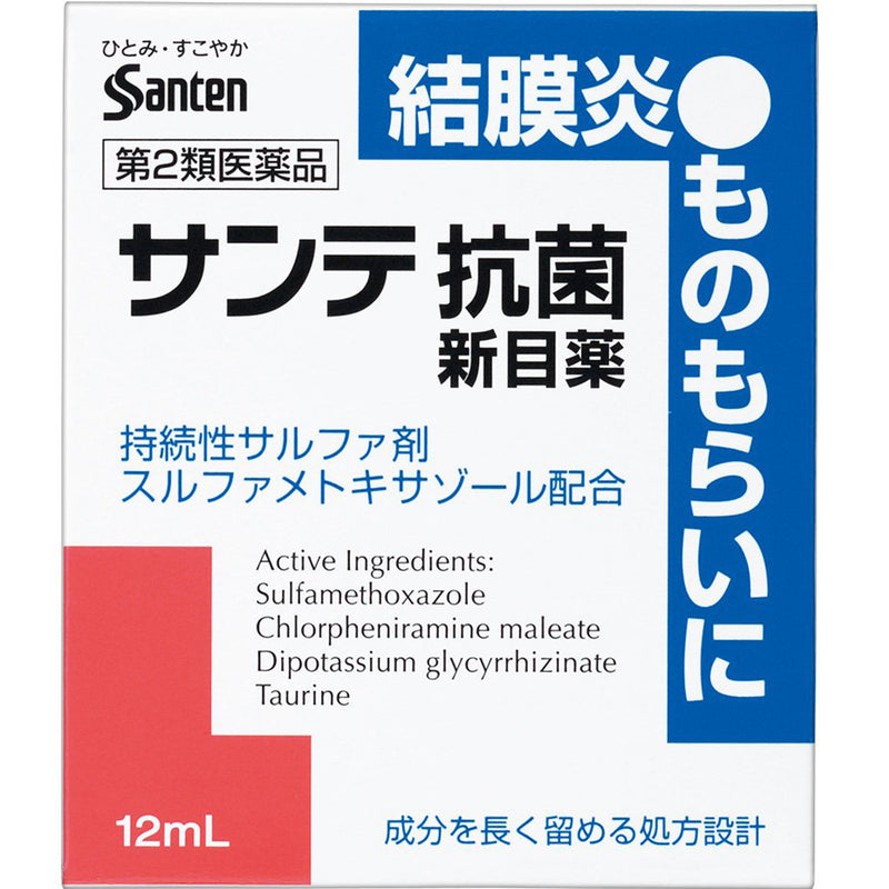 Sante Antibacterial Eye Drops - 12ml
