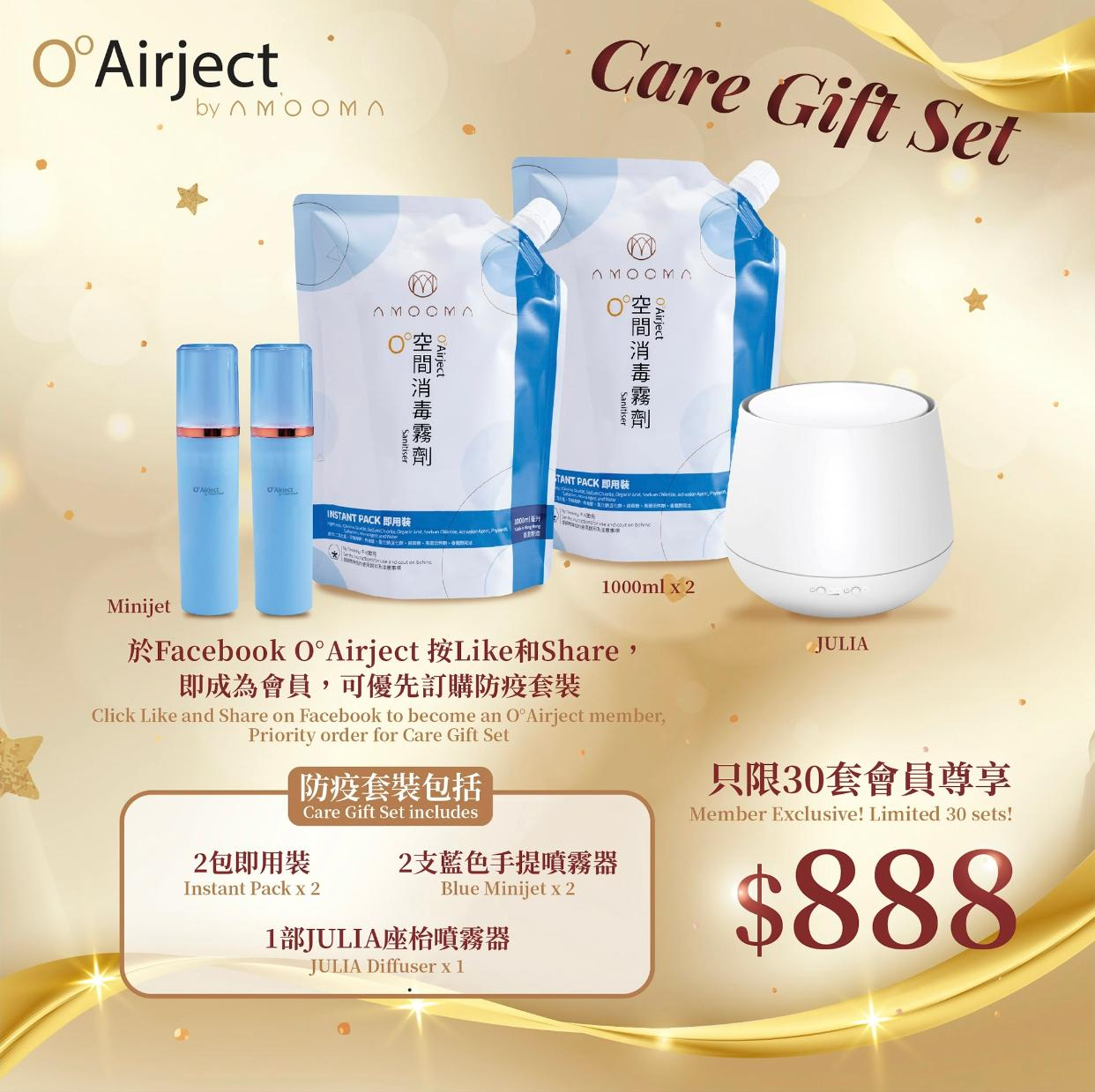 """O゚Airject Care Gift Set"
