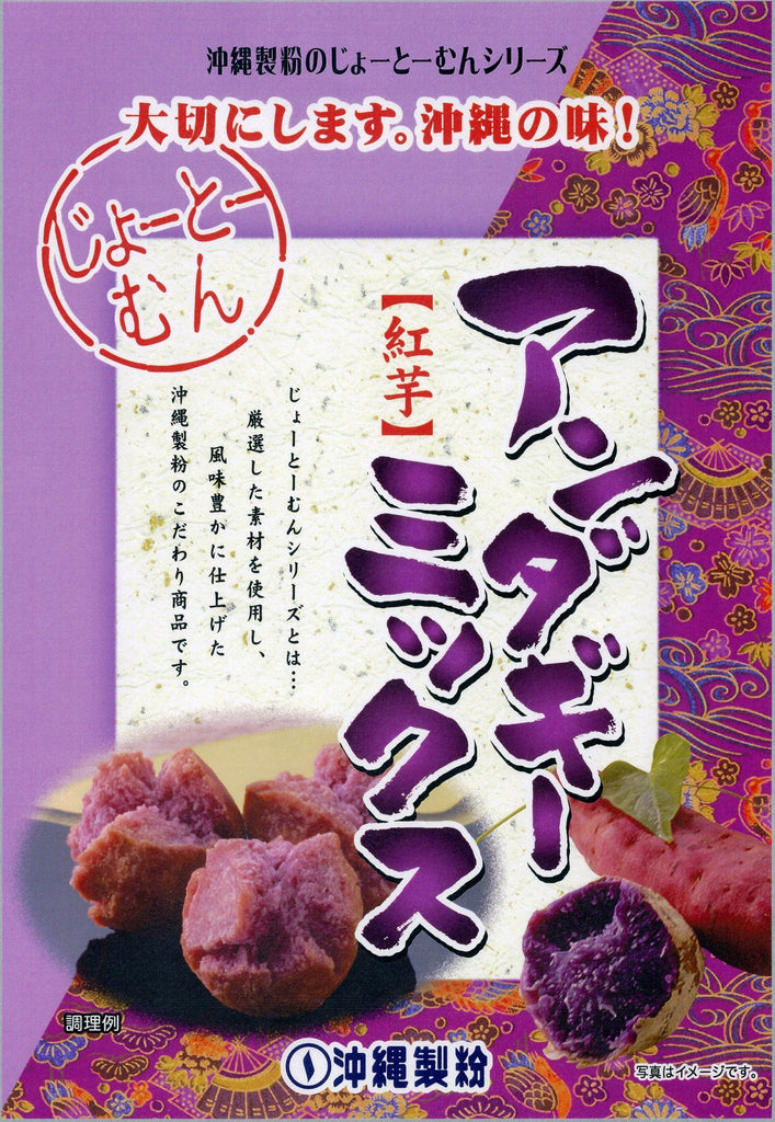 Jotomun Beni-imo Sata Andagi Mix ~ Purple Sweet Potato Flavor Mix ~ 350g
