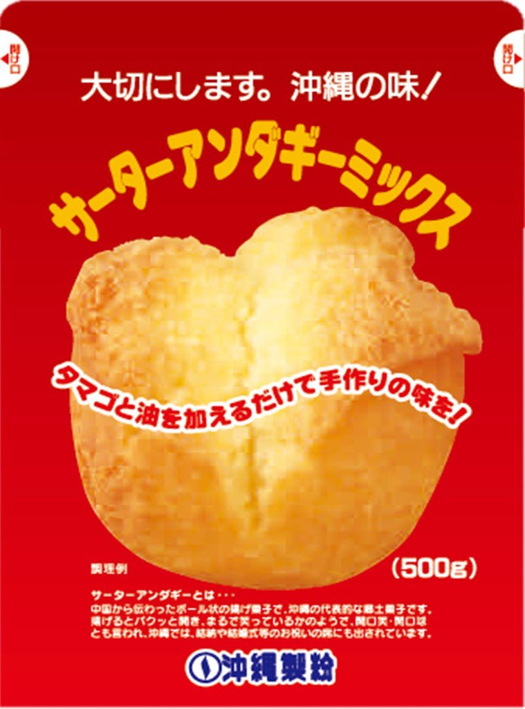 Sata Andagi Mix ~ Plain, Traditional Okinawan Donuts ~ 150g, 500g