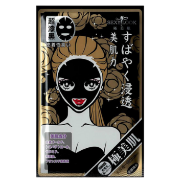Black Cotton Mask - Intensive Moisturizing