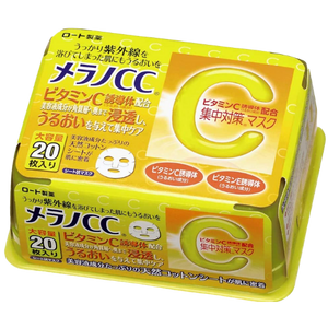 Vitamin C Mask 20pcs