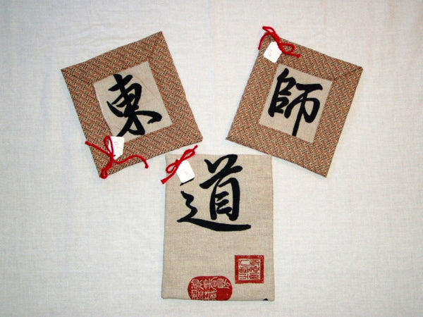 Chinese Character Hot Pads
