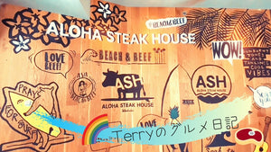 Terryのワイキキグルメ日記 - Aloha Steak House編