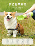 Portable Dogs Water Bottle/Outdoor food dispenser