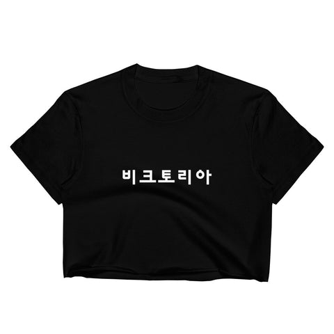 My Name in Korean Characters Personalized Crop Top