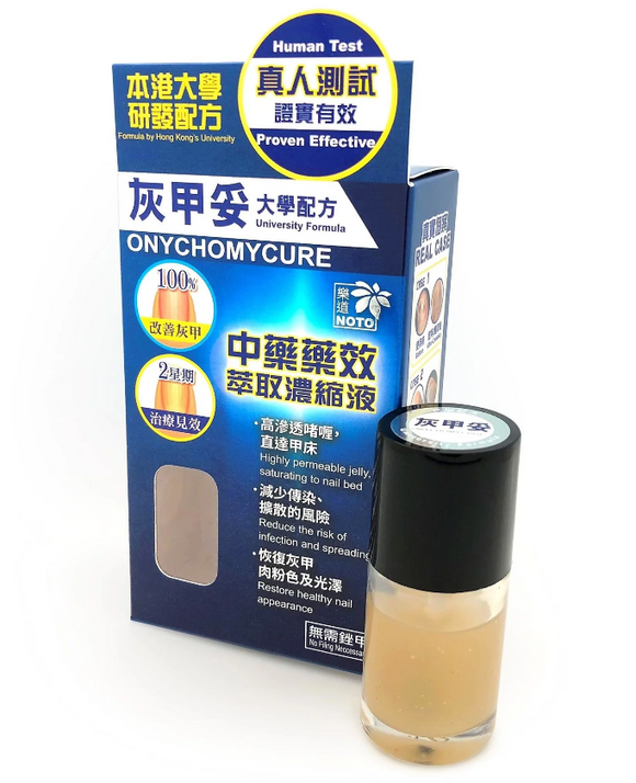 Noto Onychomycure 10ml | Nail Bed Saturation | Made in Hong Kong