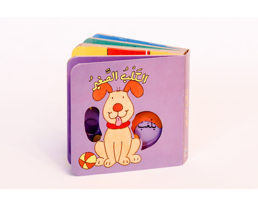 Move Play With Animals - The Little Dog, MF69405