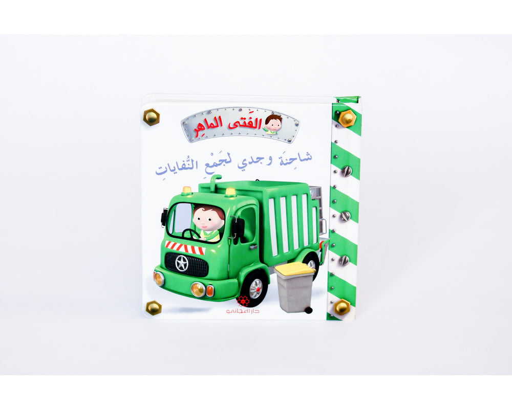 Little Boy - Wagdys Garbage Truck, MJ16432