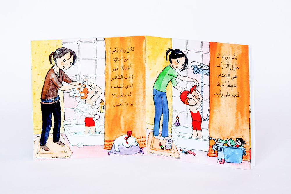 The Ideal Prince - Ziad Doesnt Want a Bath, MJ16474