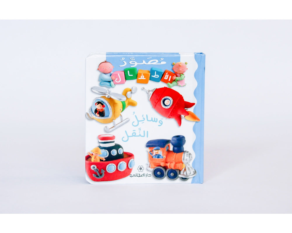 Baby Board Books<br /> Vehicles<br /> MJ16563